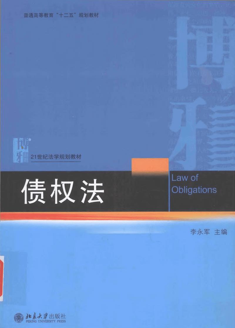 债权法 李永军.pdf