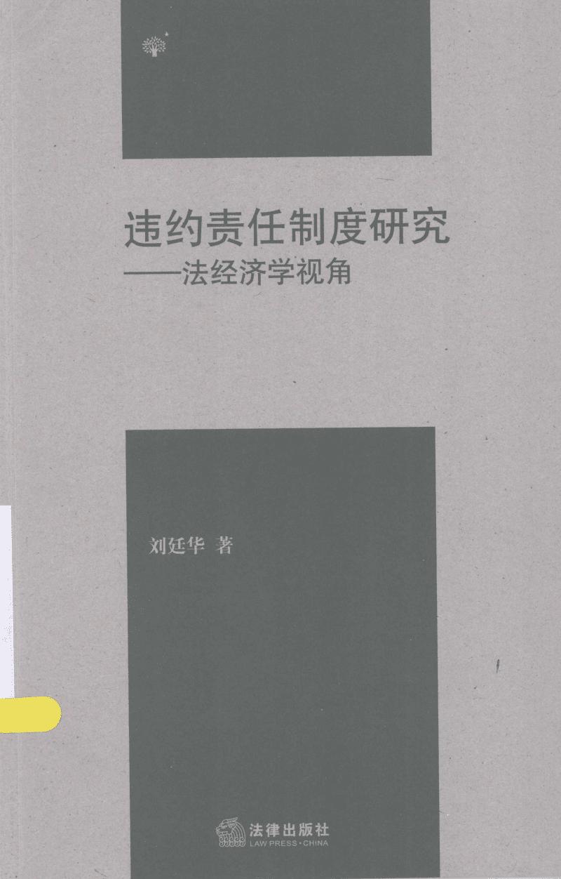 违约责任制度研究  法经济学视角.pdf
