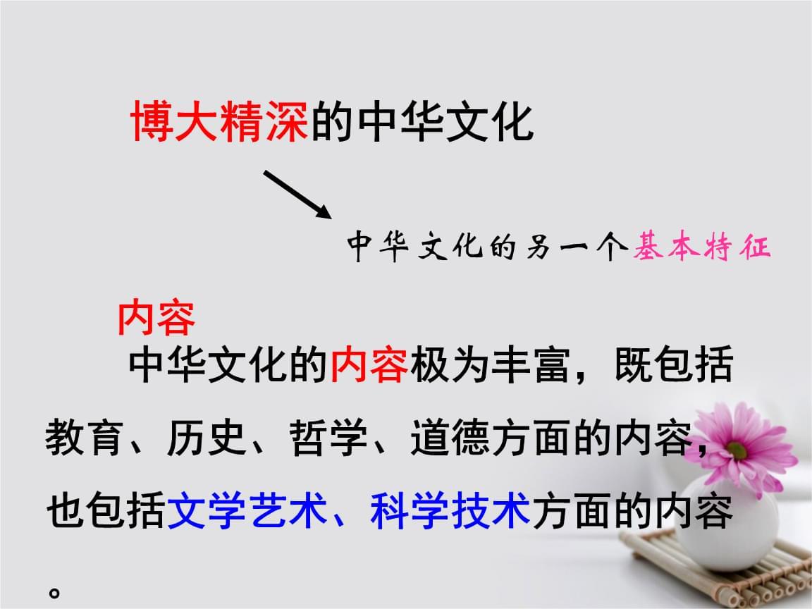 2017_2018学年高中政治专题6.2博大精深的中华文化课件提升版新人教版必修.ppt