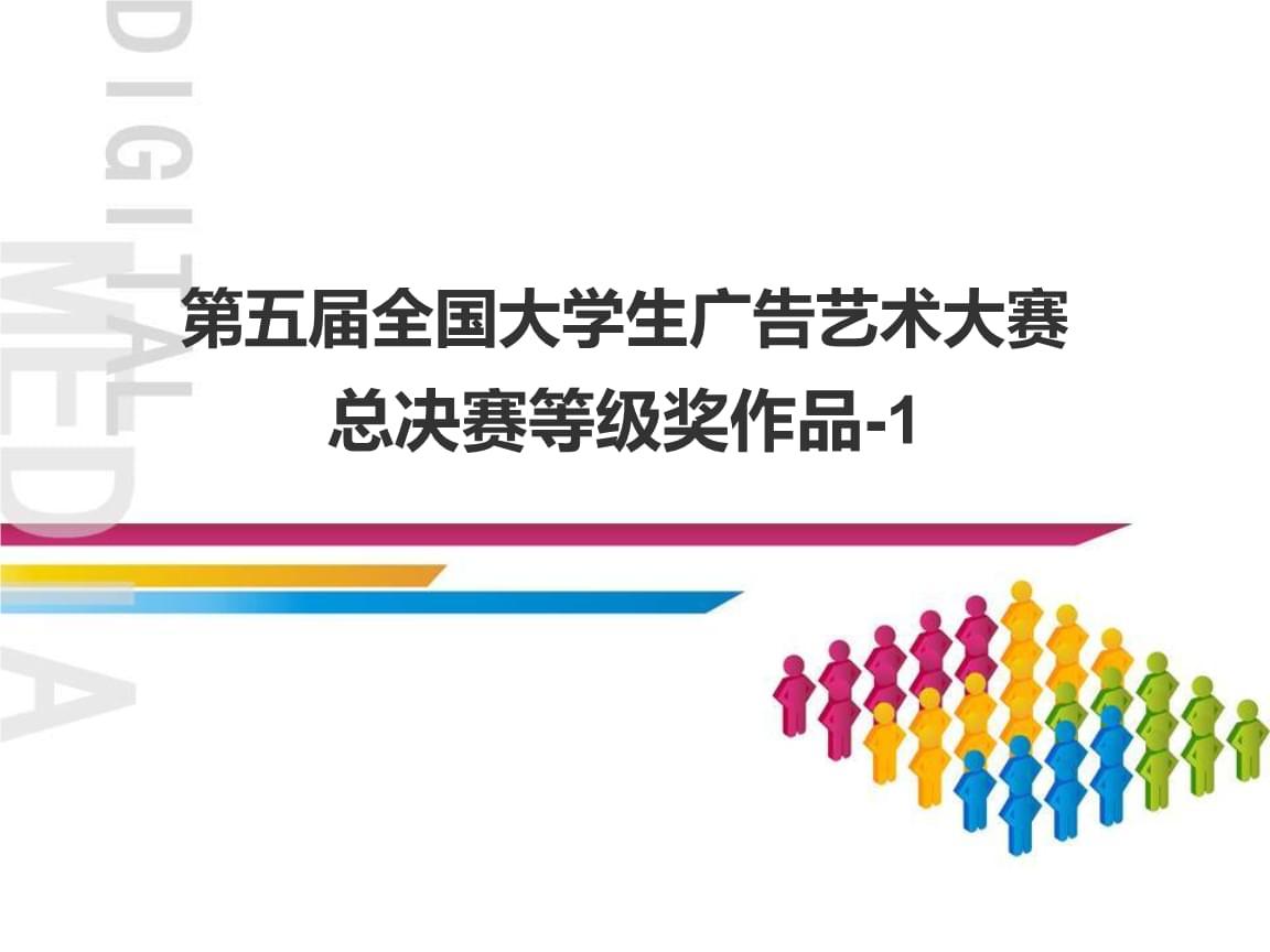 2013第五届大广赛获奖作品-1.ppt