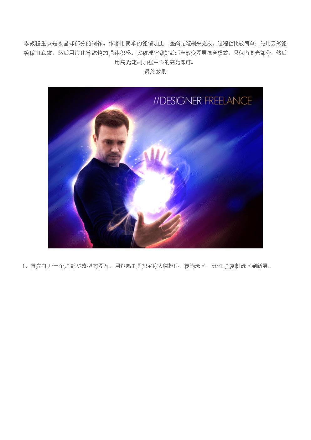 Photoshop给帅哥加上超炫的魔法能量球.doc
