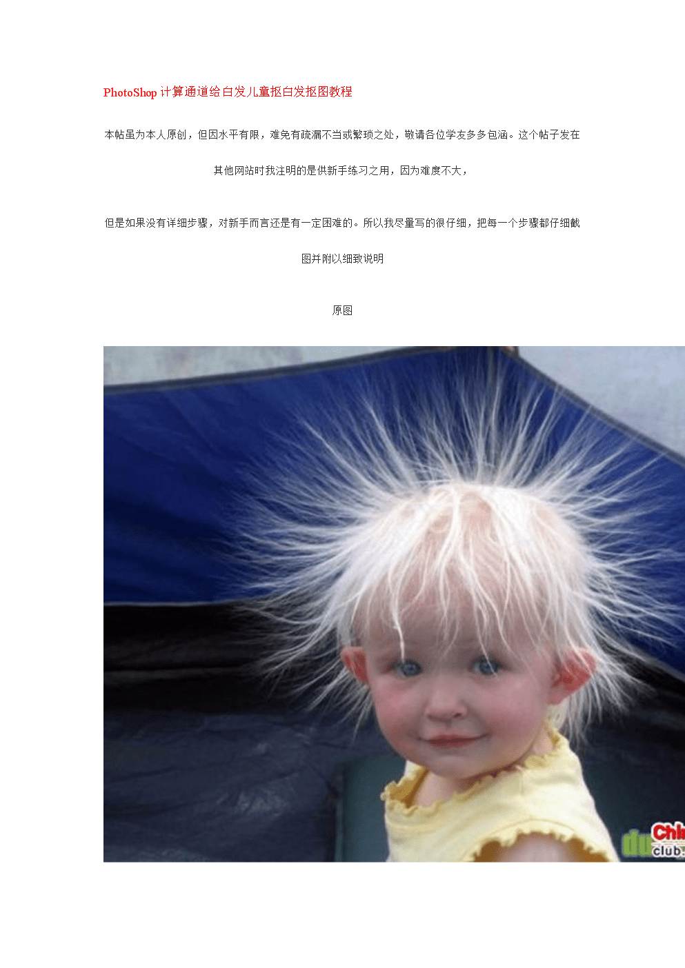 PhotoShop计算通道给白发儿童抠白发抠图教程.doc