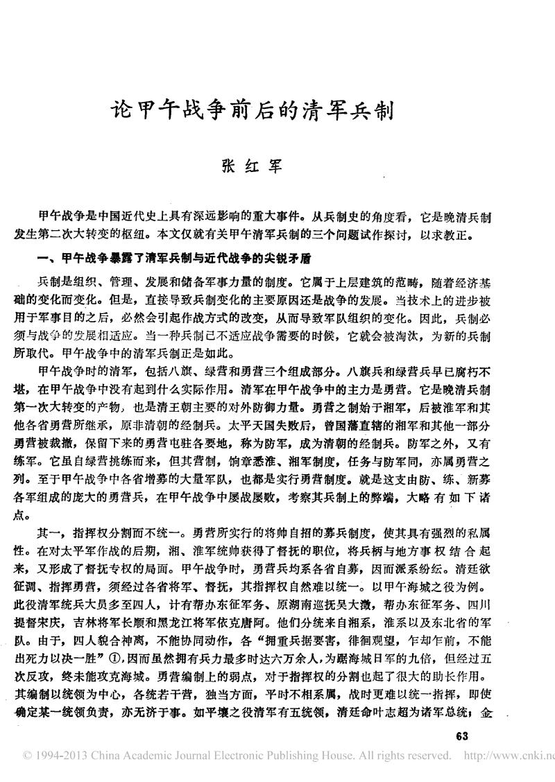 论甲午战争前后的清军兵制_张红 军.pdf