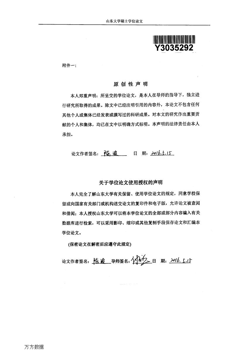 拉克劳、墨菲新社会主义理论研究-马克思主义中国化研究专业论文.docx
