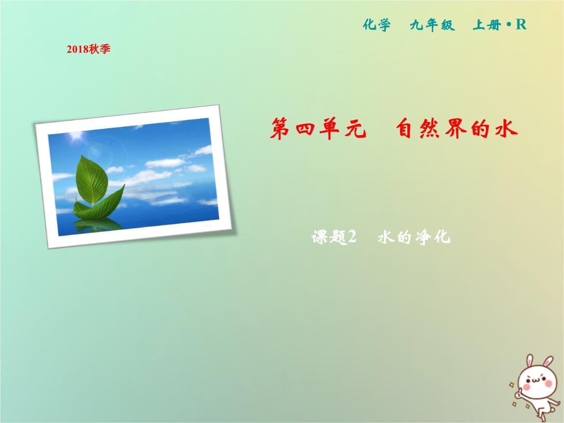 2018年秋季九年级化学上册第4单元自然界的水课题2水的净化作业.ppt