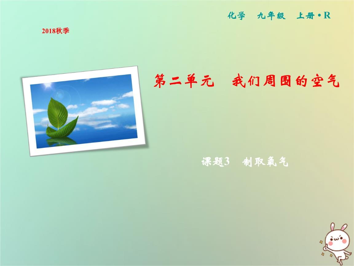 2018年秋季九年级化学上册第2单元我们周围的空气课题3制取氧气作业.ppt