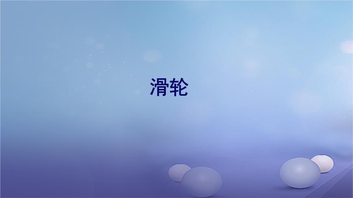 2017春初二物理下册9.2滑轮北师大版.ppt