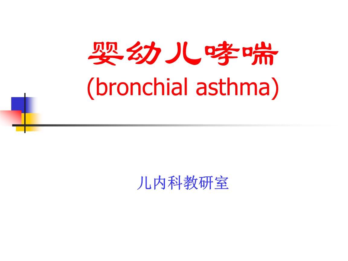 儿内科婴幼儿哮喘.pptx