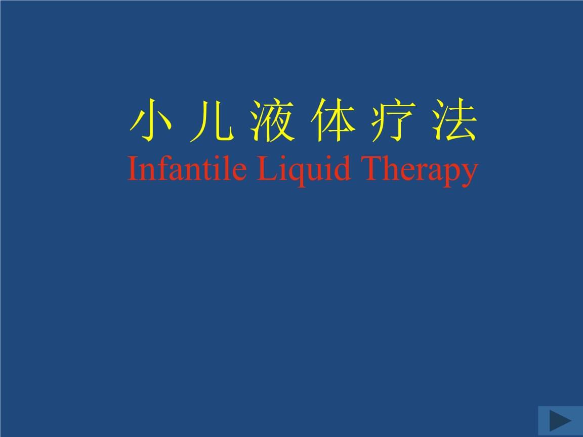 儿科学小儿液体疗法.pptx