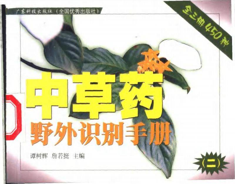 《中草药野外识别手册》第二册.pdf