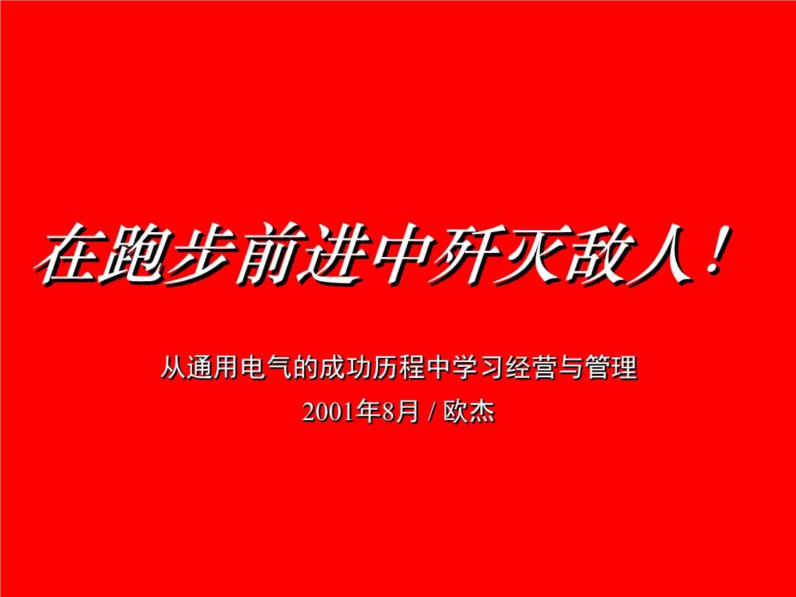 向通用电气学习(奥美[1].ppt