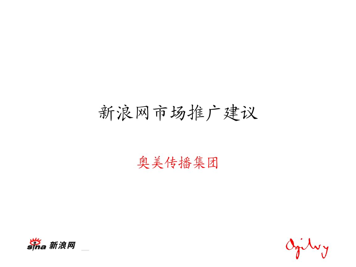 新浪网推广——奥美.ppt