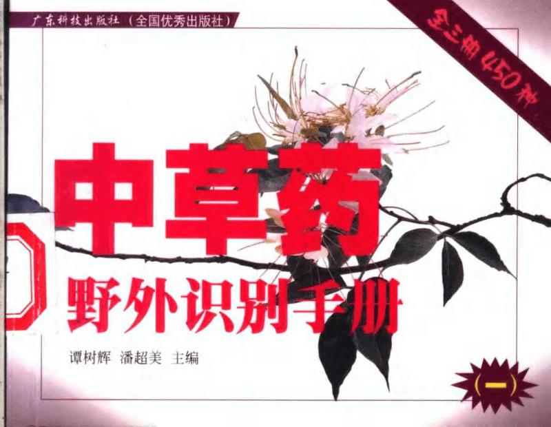 《中草药野外识别手册》第一册.pdf