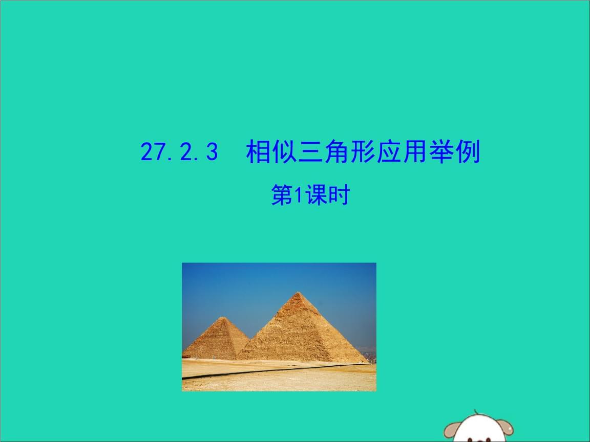 2019版九年级数学下册第二十七章相似27.2.3相似三角形应用举例第1课时教学课件2新人教版.ppt