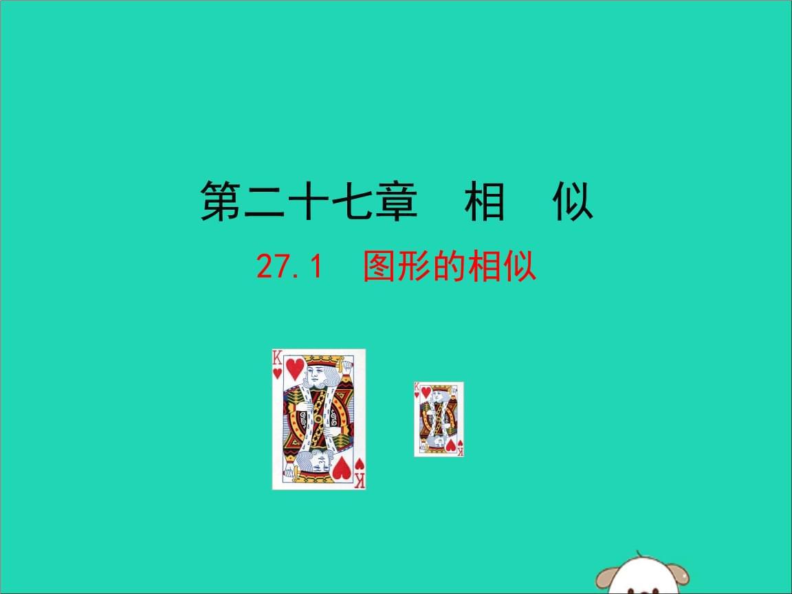 2019版九年级数学下册第二十七章相似27.1图形的相似教学课件1新人教版.ppt