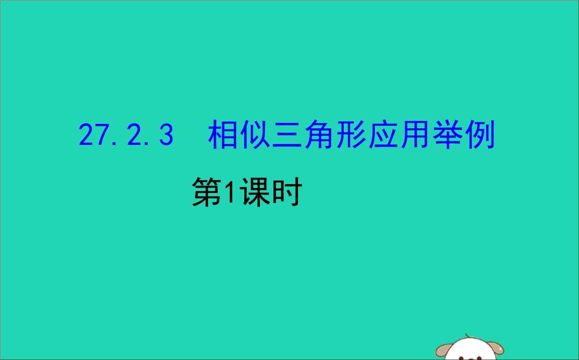 2019版九年级数学下册第二十七章相似27.2.3相似三角形应用举例第1课时教学课件1新人教版.ppt