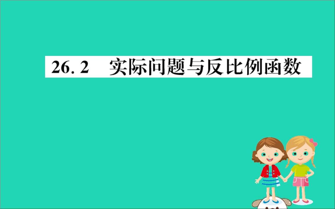 2019版九年级数学下册第二十六章反比例函数26.2实际问题与反比例函数训练课件新人教版.ppt