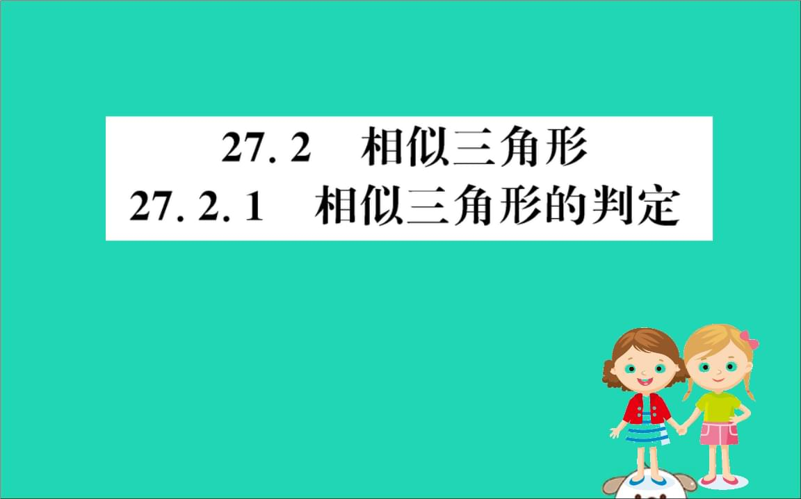 2019版九年级数学下册第二十七章相似27.2.1相似三角形的判定训练课件新人教版.ppt