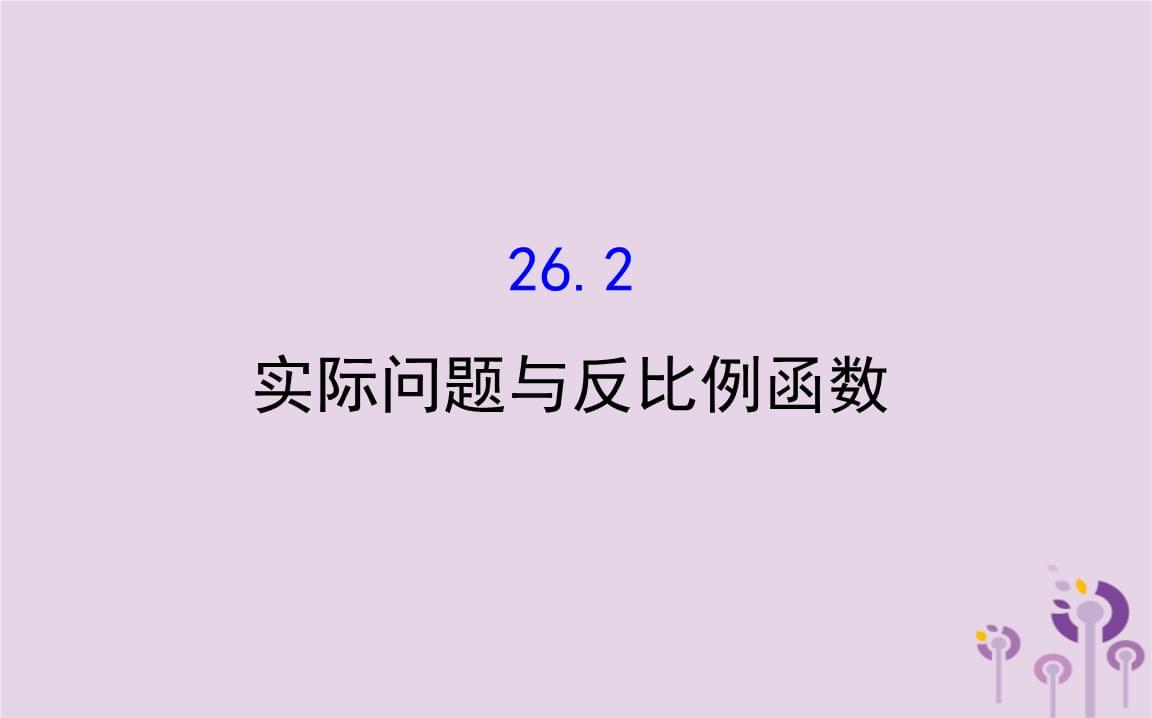 2019版九年级数学下册第二十六章反比例函数26.2实际问题与反比例函数教学课件2新人教版.ppt