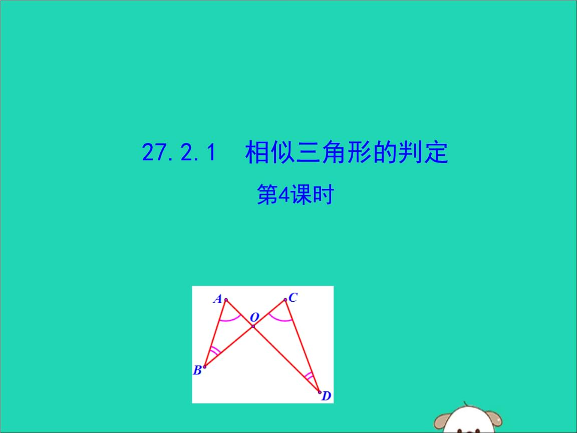 2019版九年级数学下册第二十七章相似27.2.1相似三角形的判定第4课时教学课件新人教版.ppt