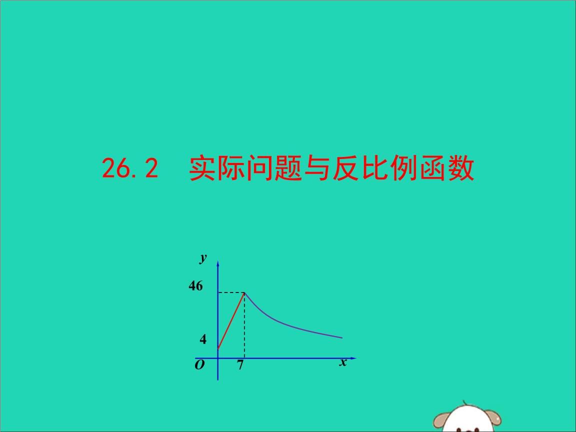 2019版九年级数学下册第二十六章反比例函数26.2实际问题与反比例函数教学课件1新人教版.ppt
