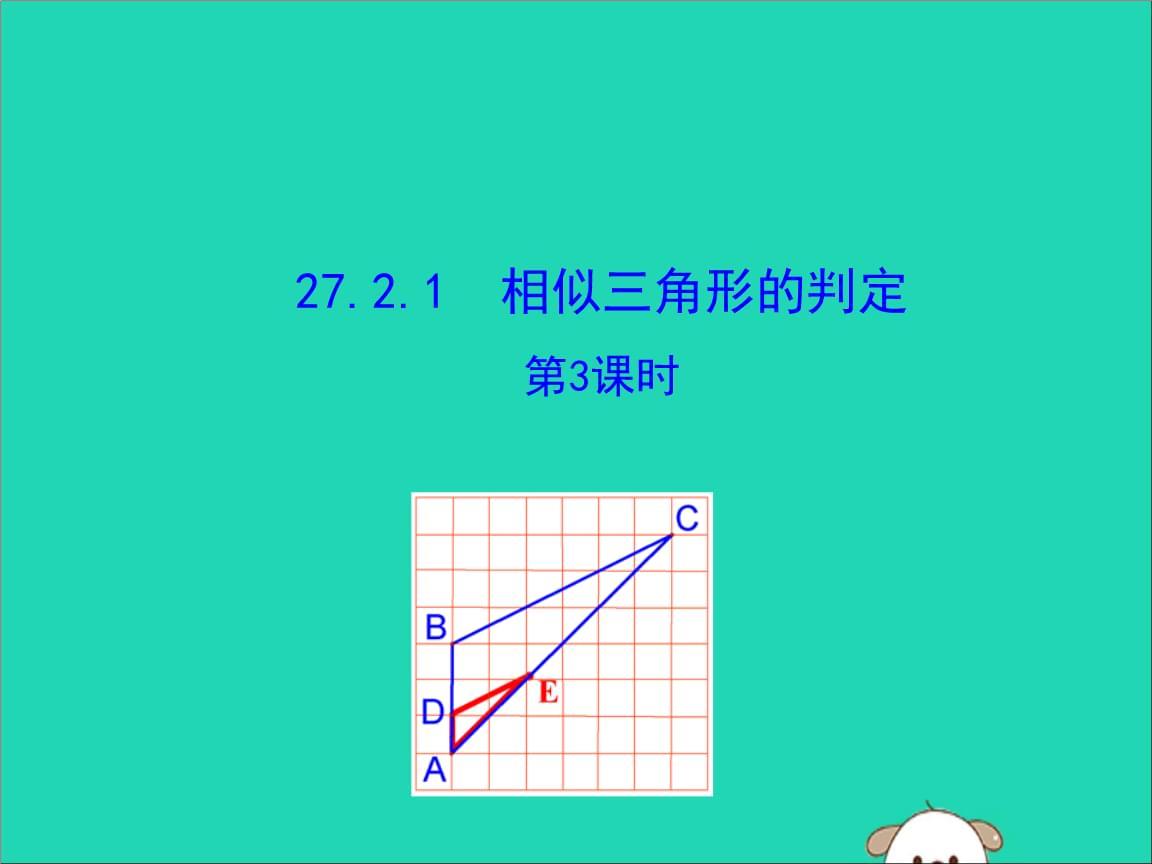 2019版九年级数学下册第二十七章相似27.2.1相似三角形的判定第3课时教学课件1新人教版.ppt