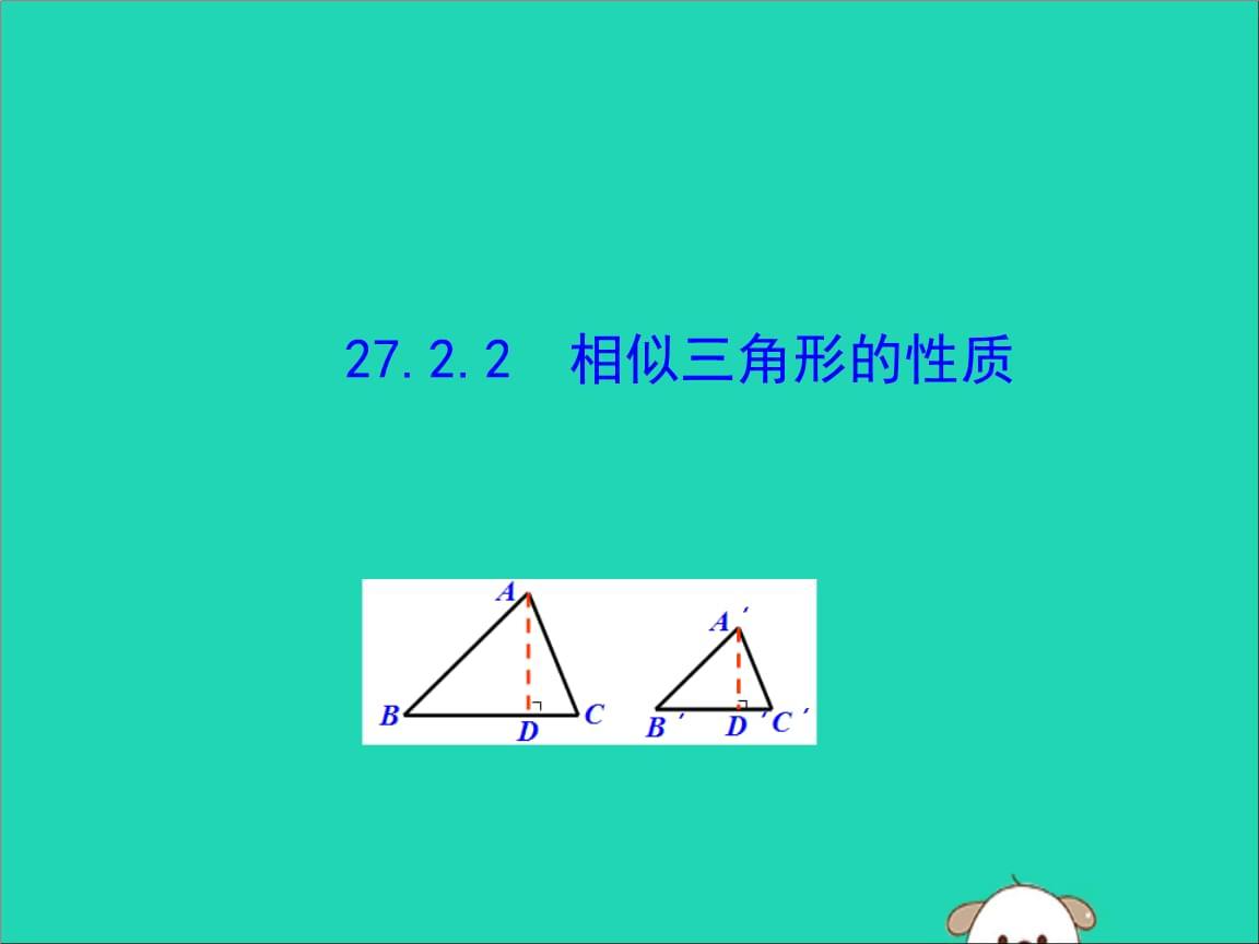 2019版九年级数学下册第二十七章相似27.2.2相似三角形的性质教学课件1新人教版.ppt