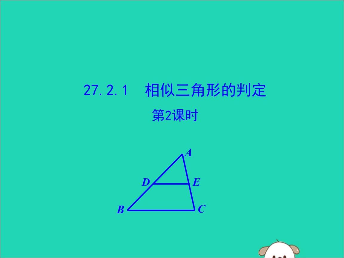 2019版九年级数学下册第二十七章相似27.2.1相似三角形的判定第2课时教学课件1新人教版.ppt