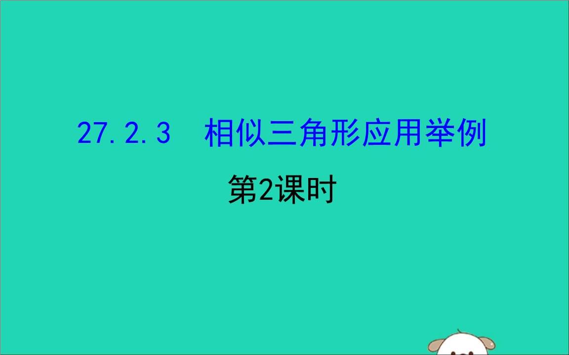 2019版九年级数学下册第二十七章相似27.2.3相似三角形应用举例第2课时教学课件1新人教版.ppt