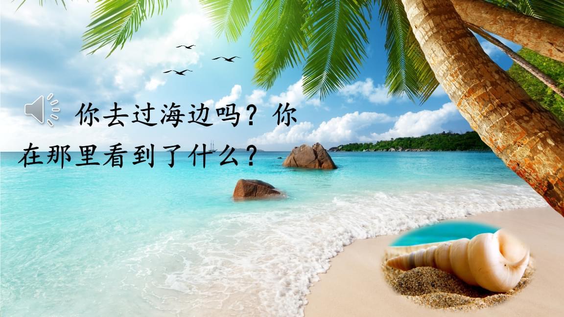 """人教版-二年级语文下册-识字3 """"贝""""的故事.ppt"""