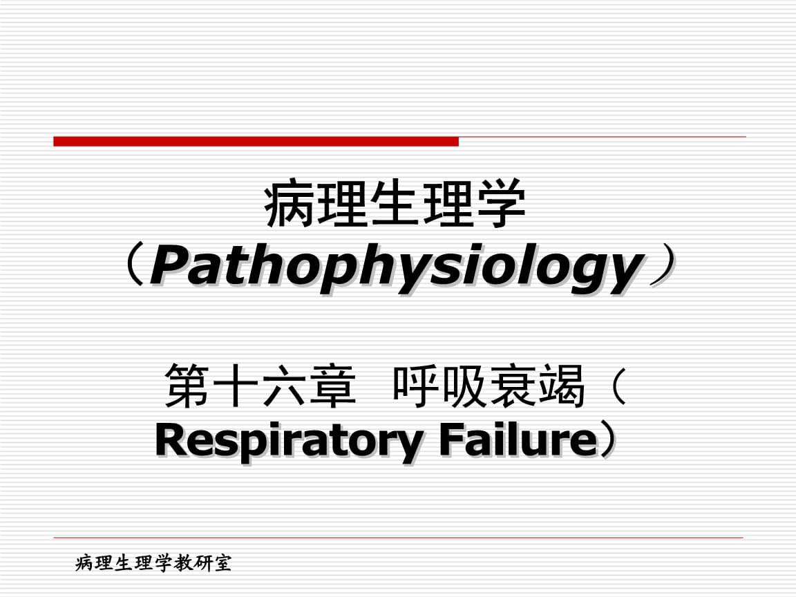 病理生理学第十六章呼吸衰竭.pptx
