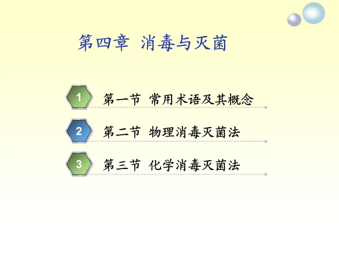 病原生物学第四章消毒与灭菌.pptx