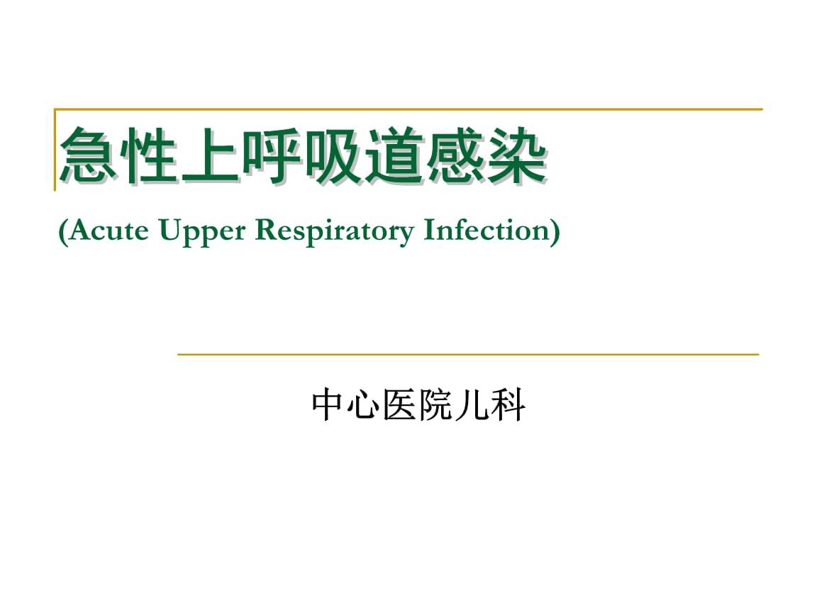 儿科学急性上呼吸道感染.pptx