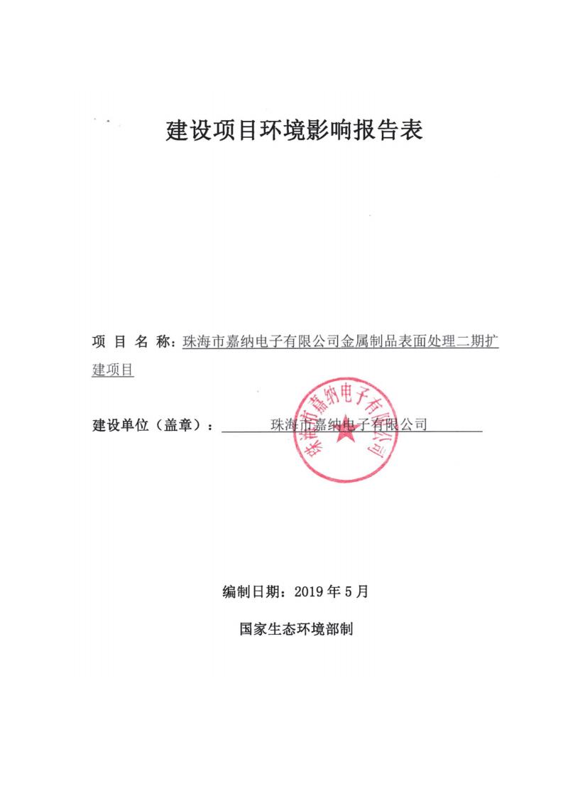 嘉纳电子金属制品表面处理二期扩建项目报告表(公示版).pdf