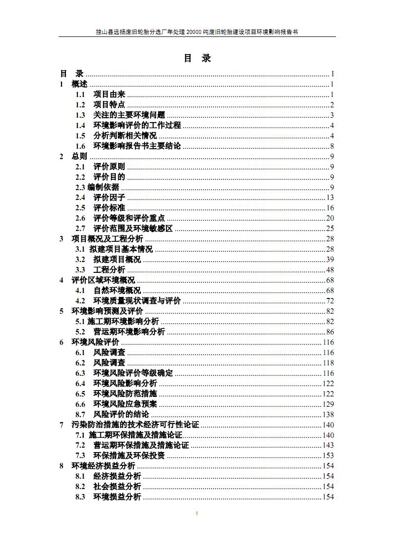 独山县远扬废旧轮胎分选厂年处理20000吨废旧轮胎建设项目环评报告书.pdf