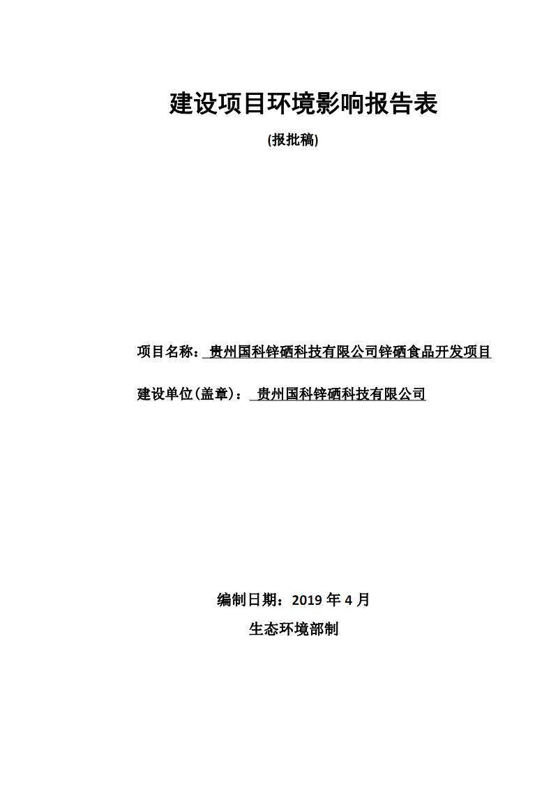 贵州国科锌硒科技有限公司锌硒食品开发项目环评.pdf