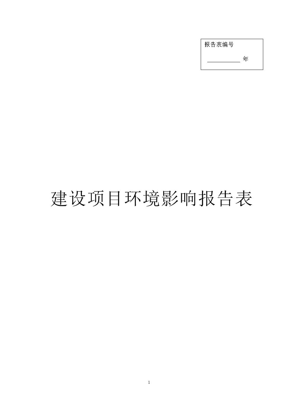 佛山市蓝宇阳光饮料有限公司建设项目环境影响报告表.docx