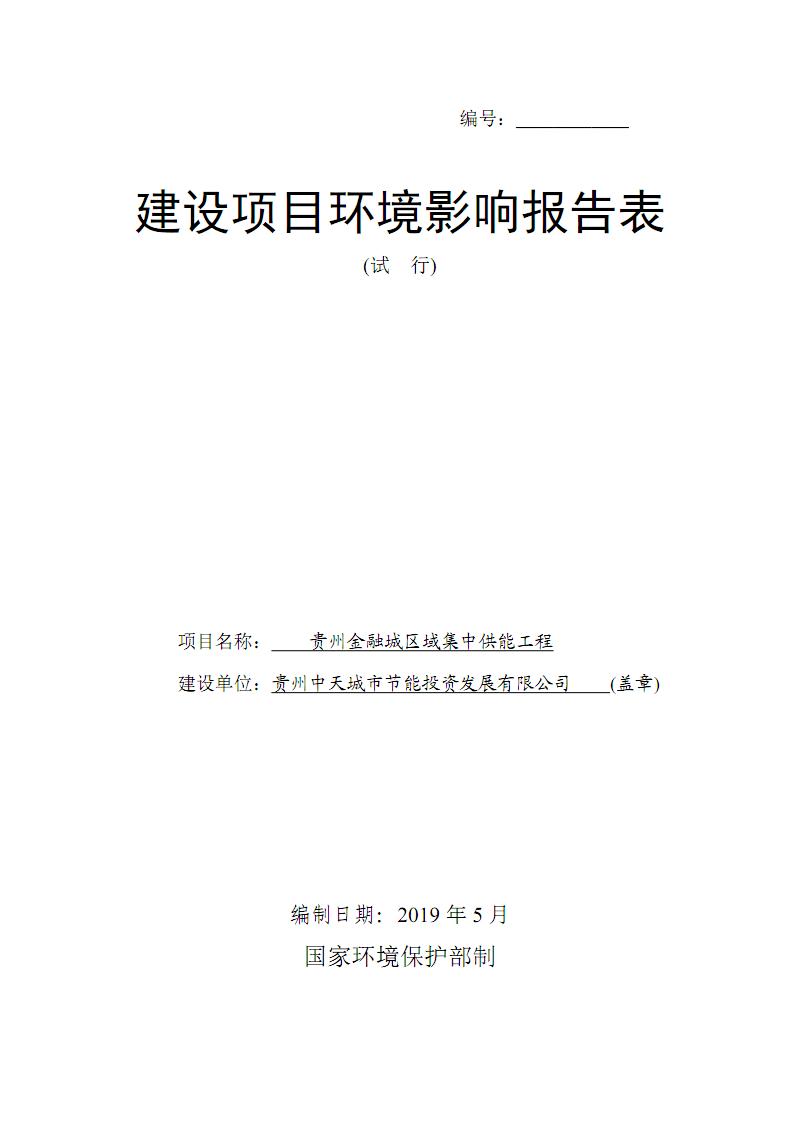 贵州金融城区域集中供能工程项目环境影响报告书.pdf