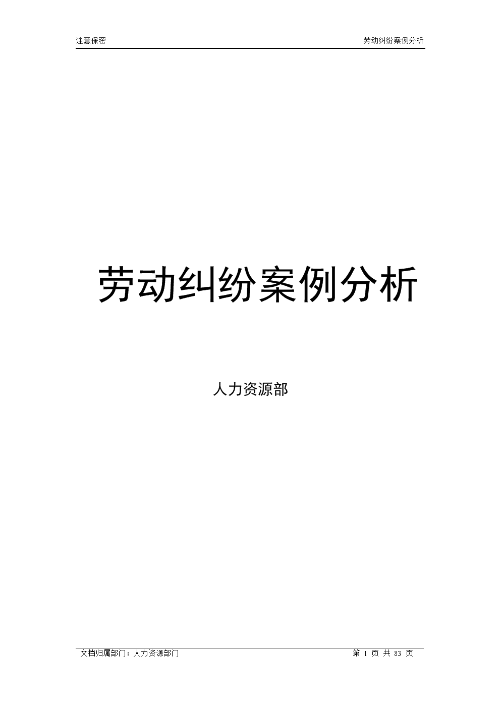 的秘塹�[���_人力资源秘籍劳动纠纷案例分析大全.doc