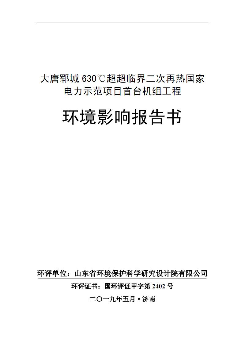大唐郓城630℃超超临界二次再热国家电力示范项目首台机组工程 环评报告书.pdf
