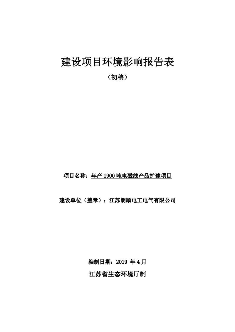 江苏朗顺电工电气有限公司年产1900吨电磁线扩建项目环境影响评价报告表.pdf