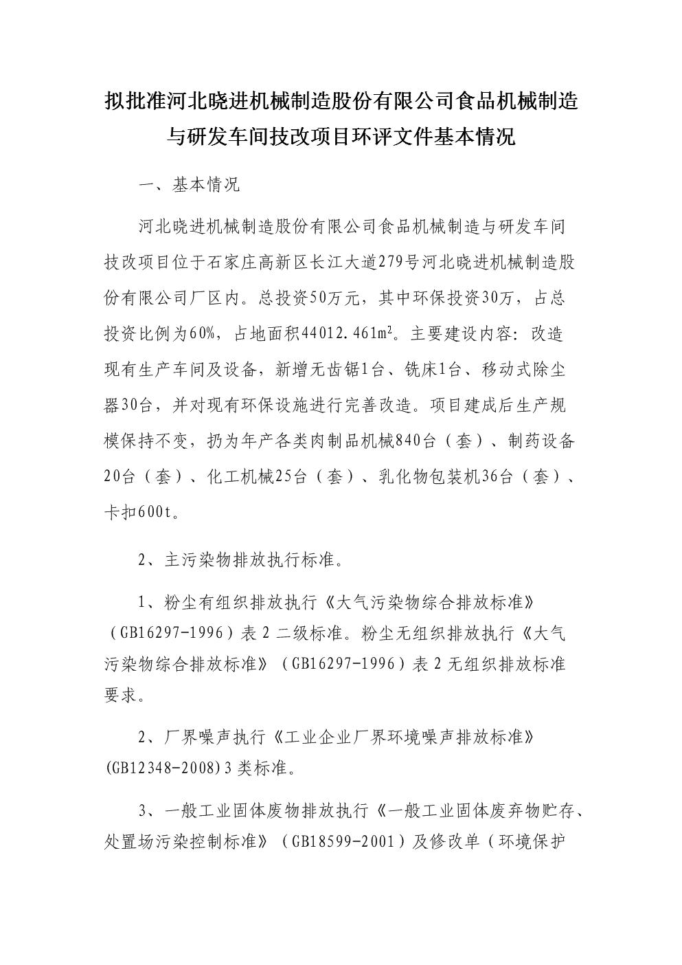 河北晓进机械制造股份有限公司机械制造与研发车间技改项目环境影响报告表.docx
