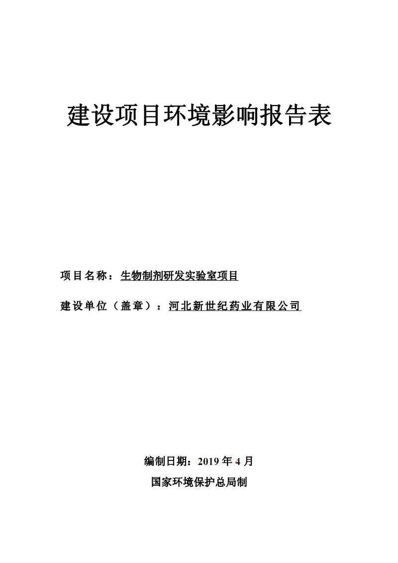 河北新世纪药业有限公司生物制剂研发实验室项目环境影响报告表.pdf