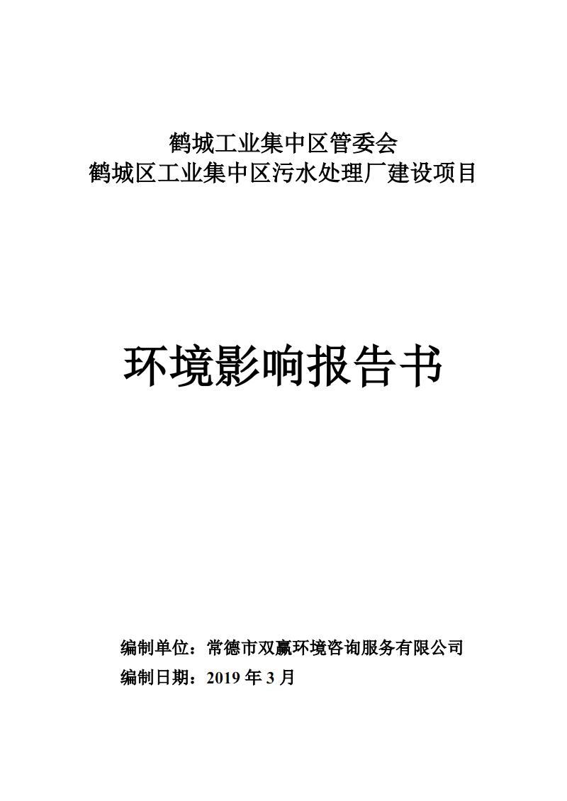 鹤城区工业集中区污水处理厂建设项目 环境影响报告书.pdf