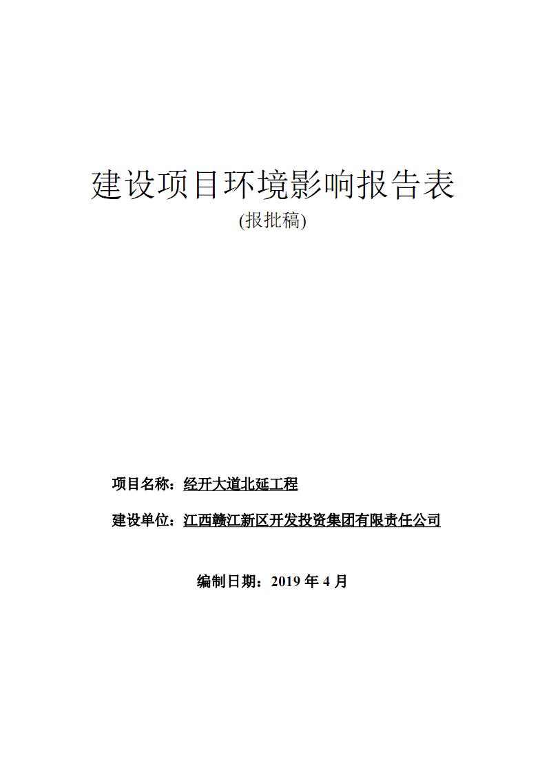 江西赣江新区开发投资集团有限责任公司经开大道北延工程项目.pdf
