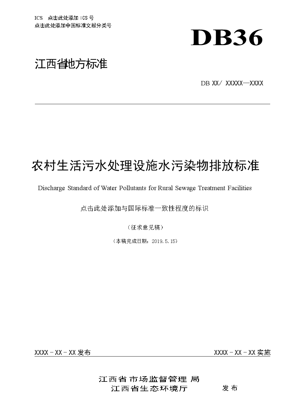 江西省农村生活污水处理设施水污染物排放标准(征求意见稿).doc