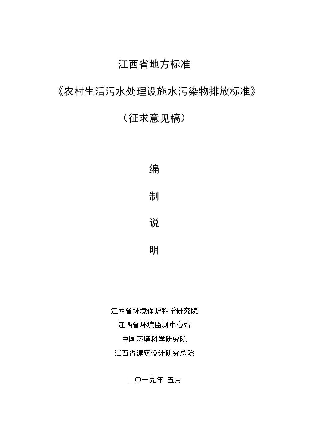 江西省农村生活污水处理设施水污染物排放标准(征求意见稿)编制说明.docx
