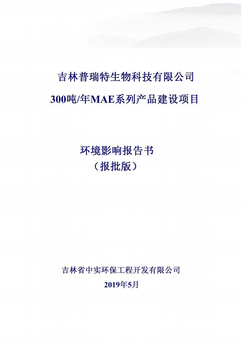 吉林普瑞特生物科技有限公司300吨_年MAE系列产品建设项目环评报告书.pdf