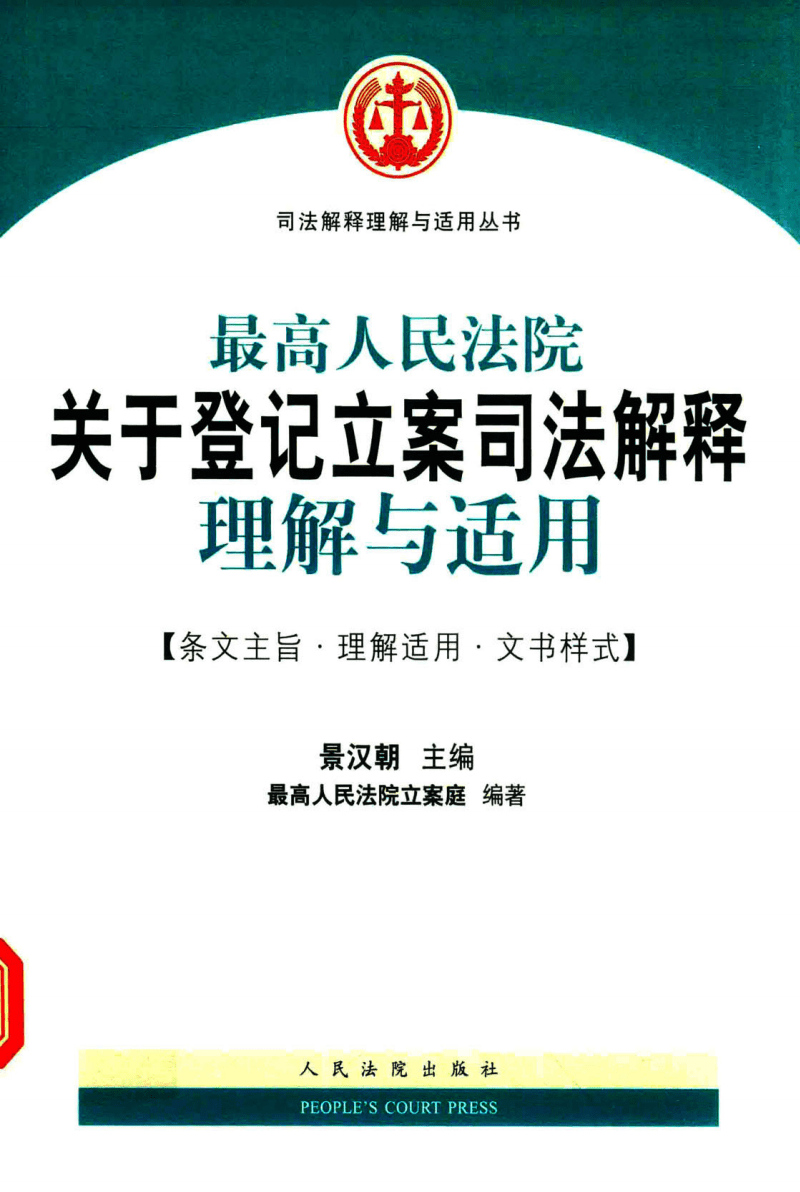 最高人民法院关于登记立案司法解释理解与适用   景汉朝.pdf