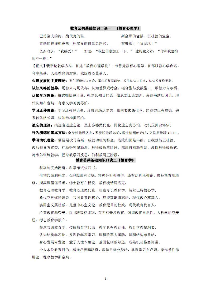 韩国语基础必备词汇_公共基础必备口诀_公共基础知识速记口诀